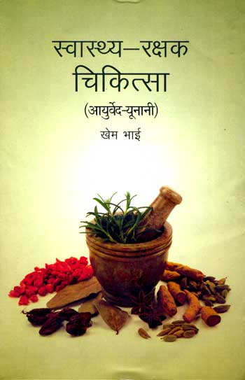 ayurveda books in hindi pdf