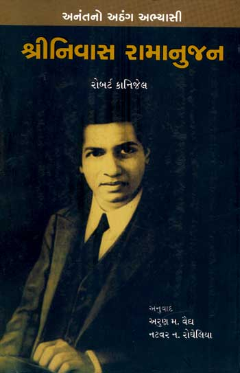 srinivasa ramanujan biography in gujarati