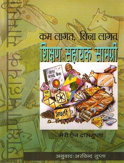Low-Cost, No-Cost Teaching Aids (Hindi)