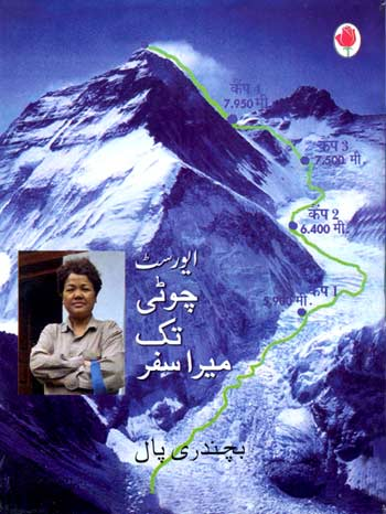 Everest My Journey to the Top (Urdu)