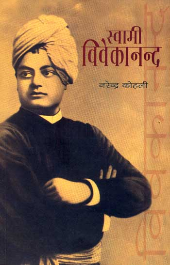 Swami Vivekananda Book In Hindi Pdf