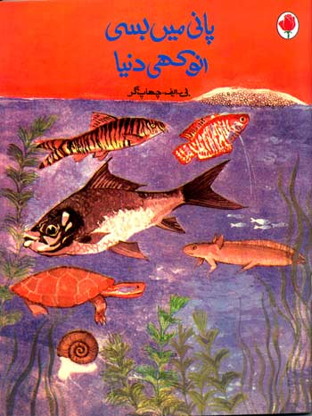 Wonder World Under Water (Urdu)