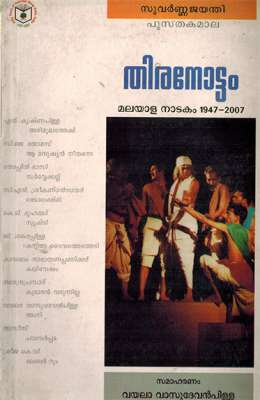 THIRANOTTAM (MALAYALAM PLAY)