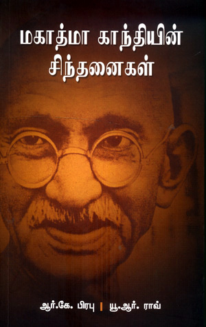 THE MIND OF MAHATMA