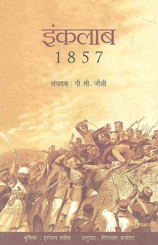 Inqulab: 1857 (Hindi)