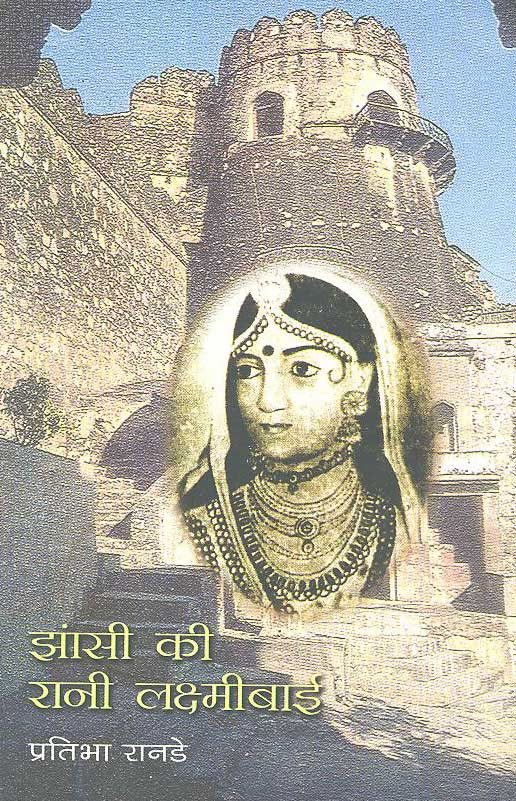 the Jhansi Ki Rani download free