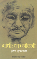 Gandhi: Ek Jiwani (Hindi)