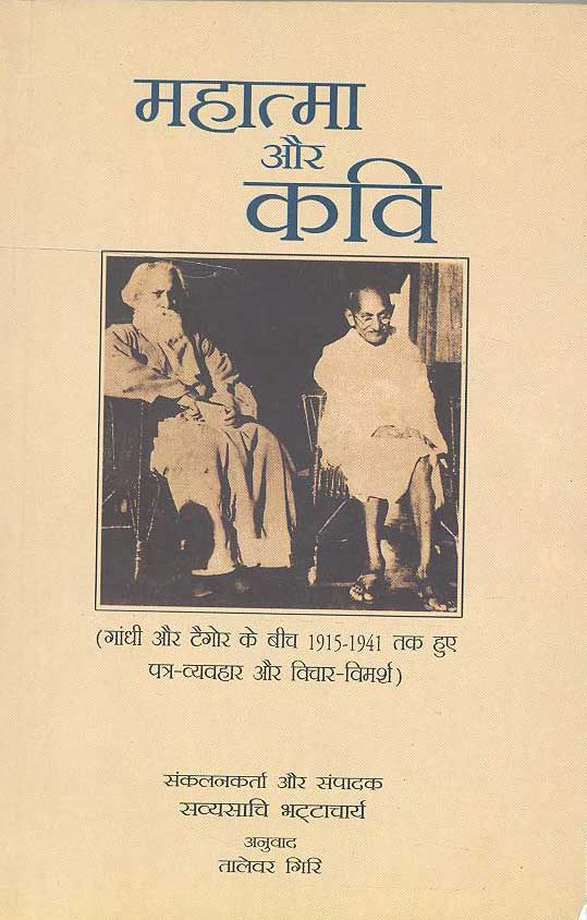 Mahatama Aur Kavi (Hindi)