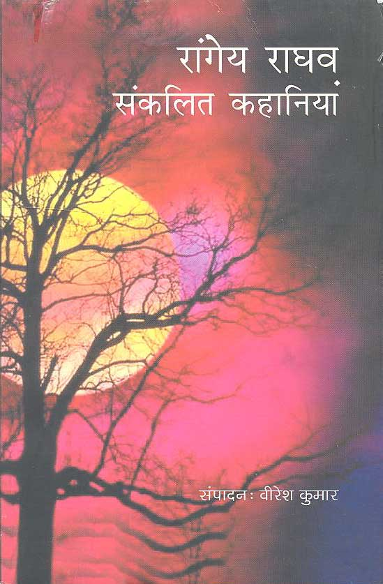Rangey Raghav Sanklit Kahaniyan (Hindi)
