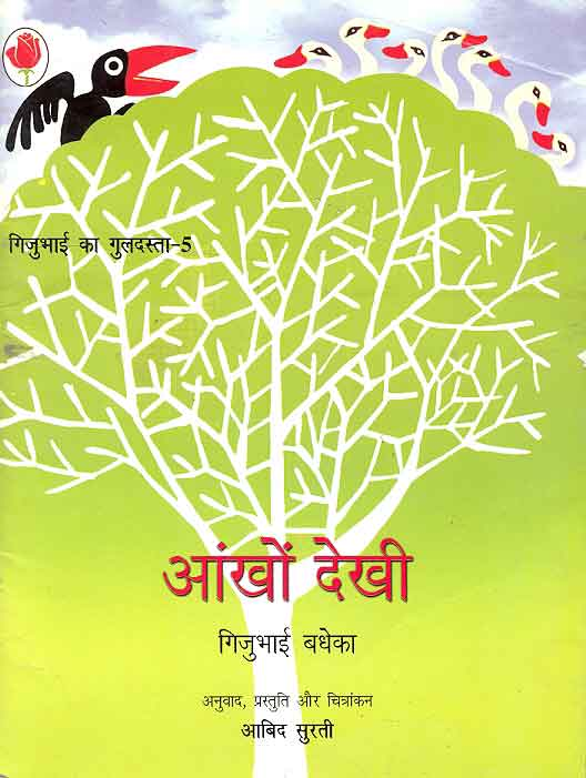 Aankho Dekhi (Hindi)
