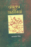 Panchtantra Kee Kahaniyan (Hindi)