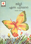 Tilli The Butterfly (Malayalam)