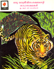 Adventures of a Wildlife Warden (Malayalam)