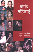 Karmath Mahilayen (Hindi)