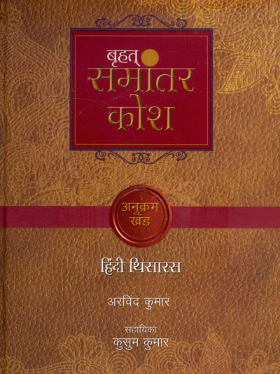 Brihat Samaantar Kosh (Hindi) (Two Part)