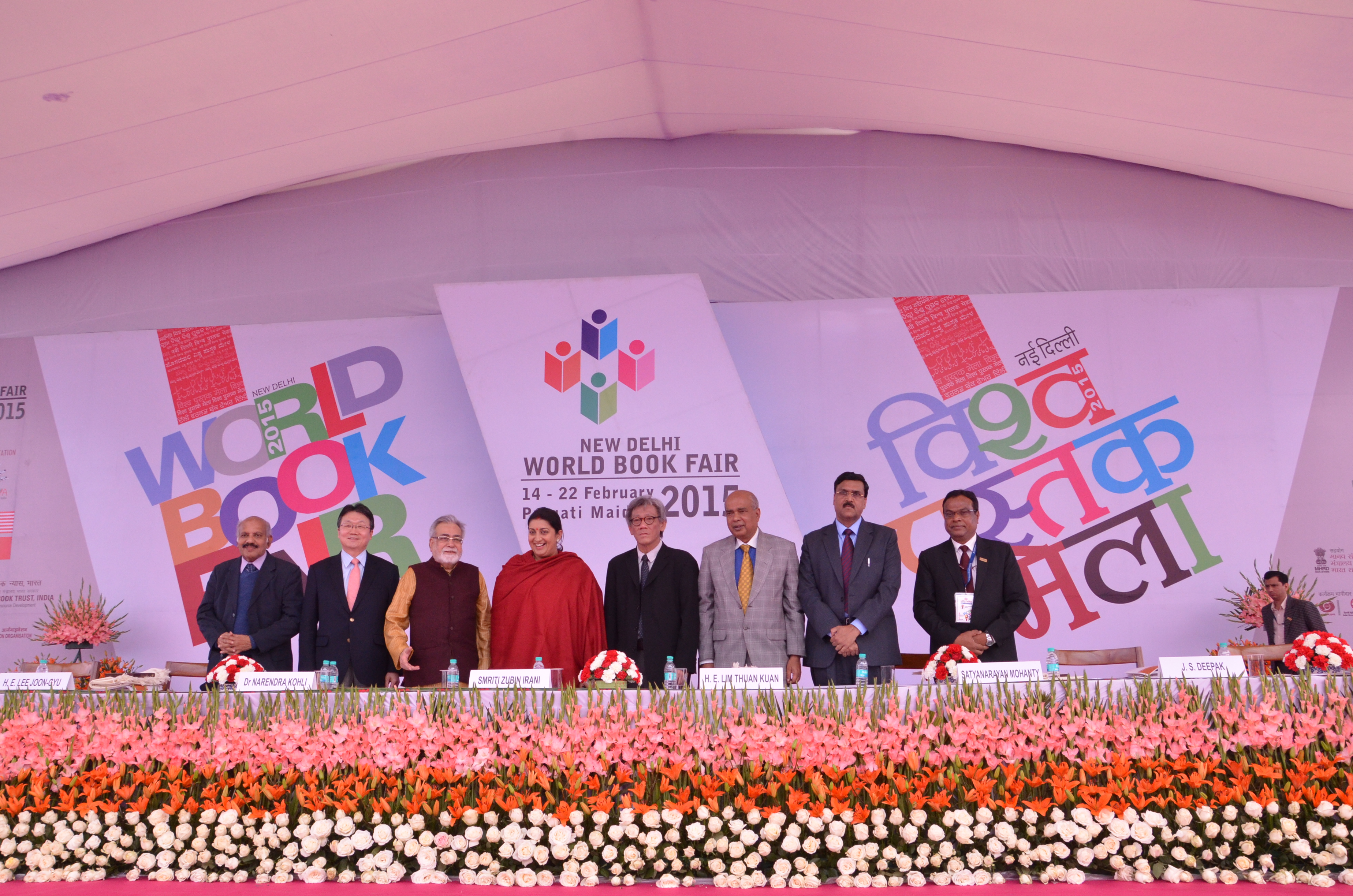 Inauguration of New Delhi World Book Fair 2015