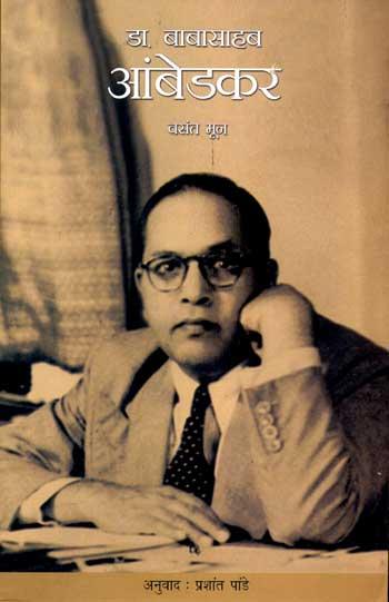 free in dr download ambedkar hindi books
