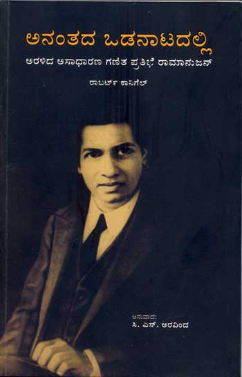 The Man Who Knew Infinity : A Life of the Genius Ramanujan (Kannada)