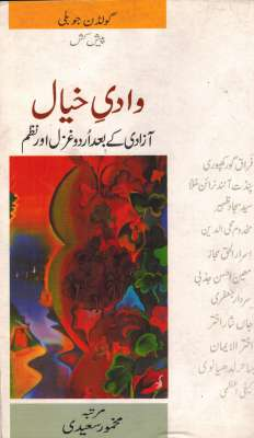 WADI A KHAYAL ANTHOLOGY OF URDU POET