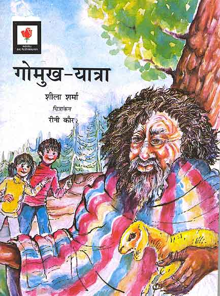 Welcome to National Book Trust India