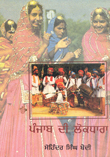 Folklore Of Punjab (Punabi)