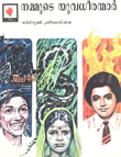 India's Young Heroes (Malayalam)