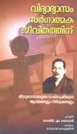 Education for Creative Living (Malayalam)