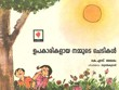 Our Useful Plants (Malayalam)