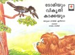 Tom and the Naughty Crow (Malayalam)