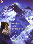 Everest, Maire Shikhar Yatra (Hindi)
