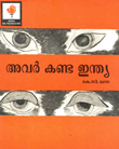 As They Saw India (Malayalam)